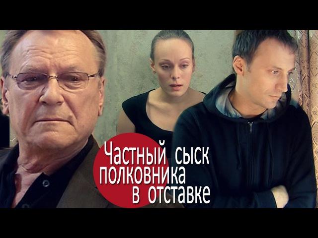 детектив Частный сыск полковника в отставке. фильм 1 Дата собственной смерти