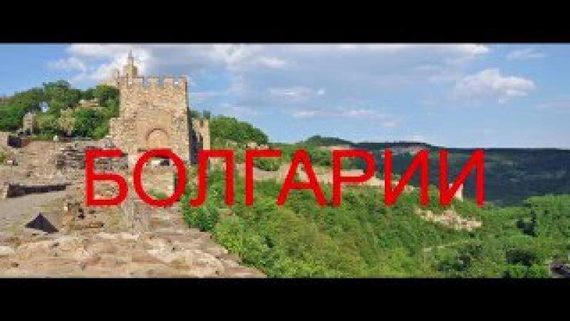 8живот в Болгария(выбор места проживания)