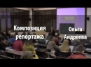 Композиция репортажа | Ольга Андреева