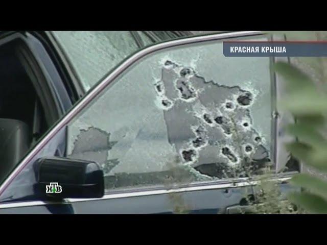 Разборки Чикуновскими бандитами Самый Кровавый Расстрел 90-х (Красная крыша)