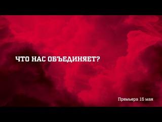 «Мы все одной крови» - промо-видео от Спартака