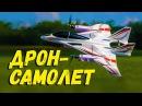 CONVERGENCE VTOL E FLITE ДРОН ТРАНСФОРМЕР распаковка обзор полеты