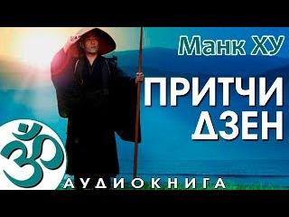 Манк Ху — Притчи Дзен. (Аудиокнига, Nikosho)