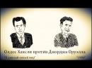 Олдос Хаксли и Джордж Оруэлл