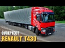 СУПЕР ТЕСТ RENAULT T: наследник МАГНУМА / test-drive RENAULT T