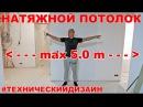 Натяжной тканевый потолок без швов. Замер и монтажные ограничения. Полезные советы от Алексея Земскова.