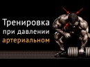Тренировка при повышенном и пониженном артериальном давлении nhtybhjdrf ghb gjdsityyjv b gjybtyyjv fhnthbfkmyjv lfdktybb nhtybh