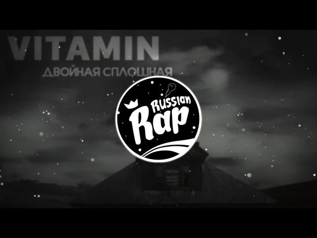 ►ViTAMiN - Двойная сплошная (prod. by No beatz)