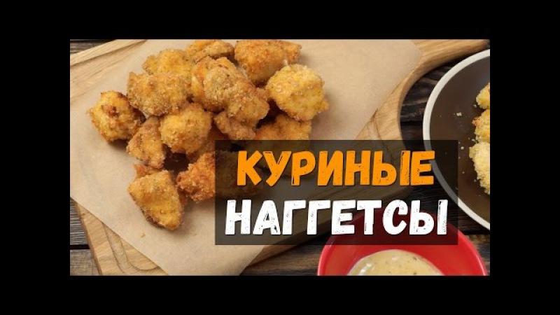 Куриные наггетсы рецепт в домашних условиях в духовке и во фритюре