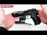 Beretta P-92-CO Курс-С (Видео-Обзор)