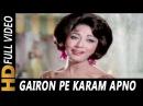 Gairon Pe Karam Apno Pe Sitam Lata Mangeshkar Ankhen 1968 Songs Mala Sinha, Dharmendra