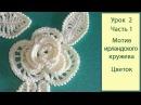 Ирландское кружево крючком Видео Урок 2 Часть 1 цветок Crochet irish lace