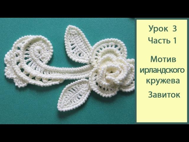 Ирландское кружево крючком. Видео урок 3 часть 1_завиток. Crochet irish lace
