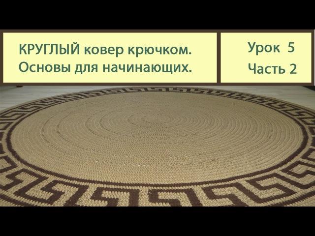 Вязание ковриков крючком КРУГЛЫЙ коврик основы вязки Сrochet carpet Урок 5 часть 2