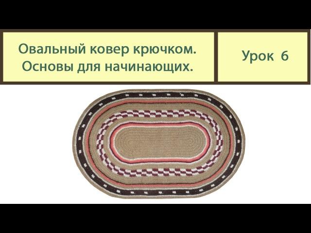 Вязание ковриков крючком. ОВАЛЬНЫЙ коврик основы вязки. Сrochet carpet. Урок 6