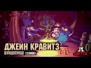 Джейн Кравитц - Вуншпунш (cover)