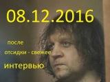 "Александр Емельяненко на свободе"" после зоны! Свежее(Aleksander Emelianenko )"