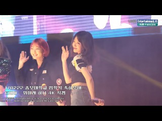 [4K] 170222 중부대학교 입학식 EXID 하니 직캠 (Joongbu Univ. Enterence Ceremony HOTPINK Fancam - Hani Focused)