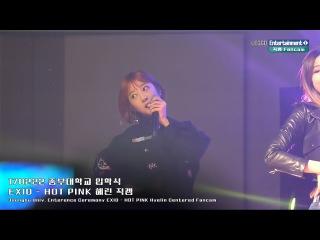 [4K] 170222 중부대학교 입학식 EXID 혜린 직캠 (Joongbu Univ. Enterence Ceremony HOTPINK Fancam - Hyelin Focused)