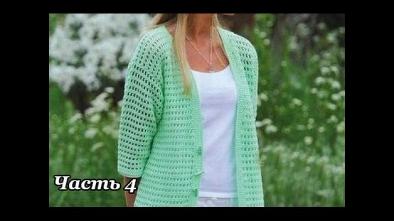 Кардиган крючком. Часть 4 (Jacket crochet. Part 4)