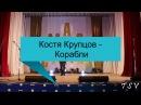 Костя Крупцов Корабли cover Full HD