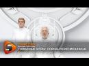 «Голодные игры Сойка-пересмешница» 2014 - Тизер. Русские субтитры
