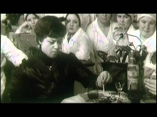Алиса Фрейндлих (СССР, 1979)