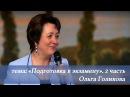 Подготовка к экзамену 2 часть Ольга Голикова 5 июня 2016 года