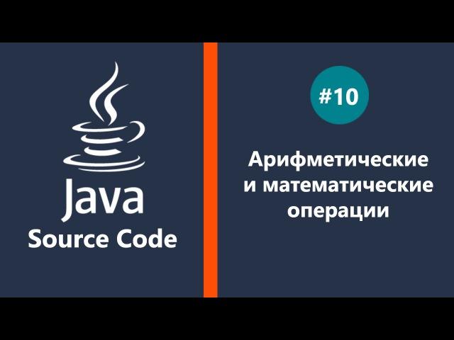 Java SE. Урок 10. Арифметические и математические операции