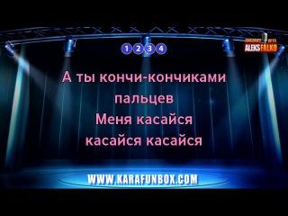 ПОТАП И НАСТЯ КАМЕНСКИХ - КОНЧИКАМИ ПАЛЬЦЕВ ХИТ 2016! (КАРАОКЕ ВЕРСИЯ)