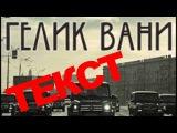 Гелик Вани Текст, Текст Гелик Вани Полиграф Шарикоff