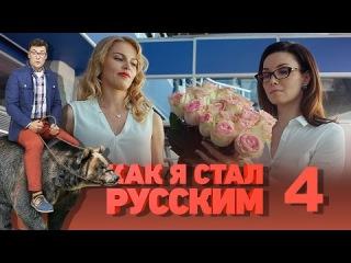 Как я стал русским - Сезон 1 Серия 4 - русская комедия HD