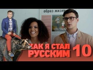 Как я стал русским - Сезон 1 Серия 10 - русская комедия HD