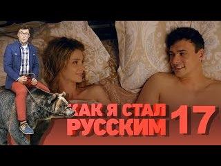 Как я стал русским - Сезон 1 Серия 17 - русская комедия HD