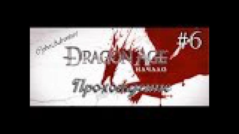 Прохождение Dragon age: Origins [Кошмарный сон] Серия №6