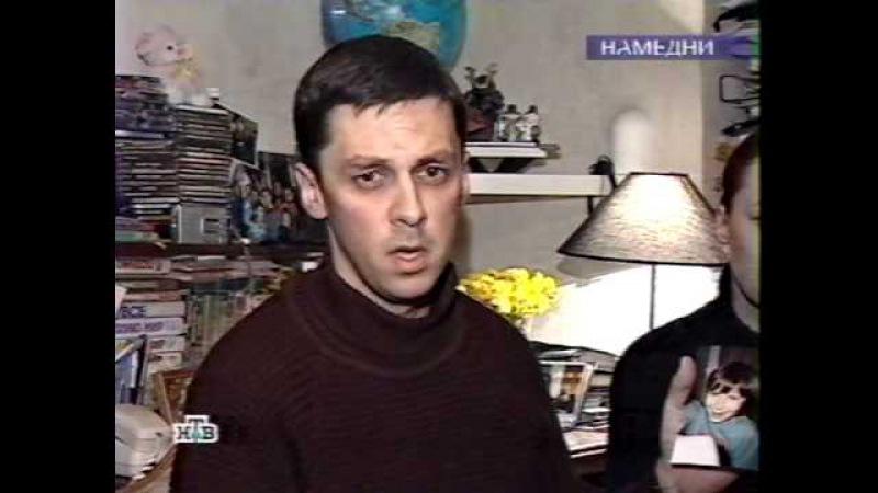 Намедни (НТВ, октябрь 2002) События Норд-Оста