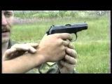 Стрельба из боевого оружия.Обучение правильному хвату пистолета ПМ
