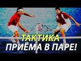 Тактика приёма подачи в парном теннисе