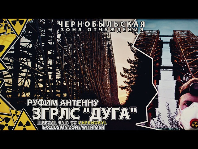 ЗГРЛС Дуга 1 Чернобыль-2. Сталк с МШ. Руфим антенну!/ Russian woodpecker with MSH
