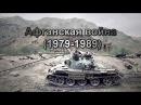 Афганская война 1979-1989 Afghan War 1979-1989