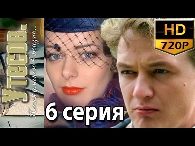 Утесов. Песня длиною в жизнь (6 серия из 12) Биография, исторический - Россия 2006