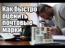 Оценка почтовых марок за 30 секунд