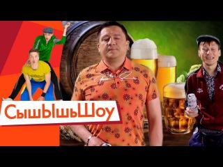 Очень креативная реклама   СышышьШоу   НЛО TV