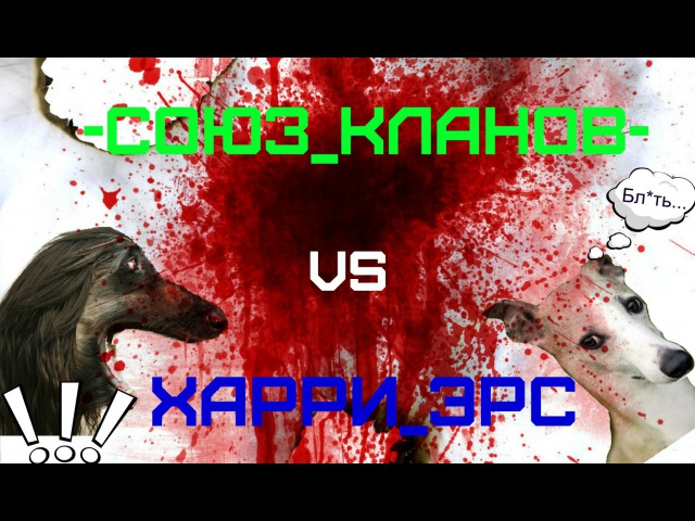WarFace. -союз_кланов- vs Харри_Эрс