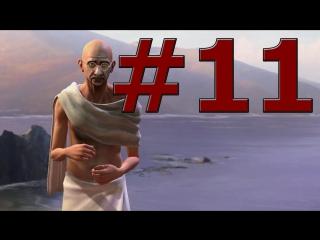 Цивилизация 5 Индия прохождение #11