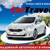 CarTravel - автопрокат в Крыму. Машины на прокат