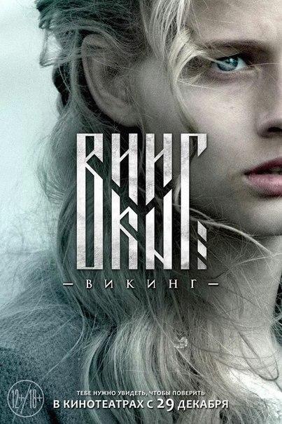 Кадры из фильма викинги онлайн фильм 2014