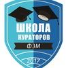 Школа кураторов ФЭМ СПбГТИ 18