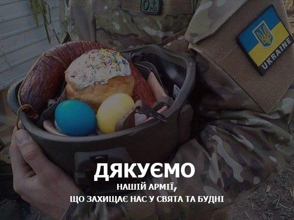 """Пасхальное """"перемирие"""" на Донбассе: сегодня позиции ВСУ обстреляны """"всего"""" 5 раз - Цензор.НЕТ 3791"""