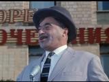 Кавказская пленница, или Новые приключения Шурика [фрагмент] - 1967